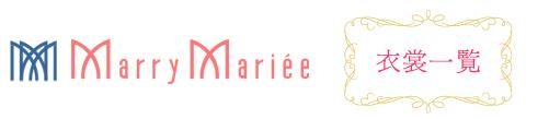 ウェディングドレス・貸衣装 ブライダルスペース マリーマリエ | レンタル衣装