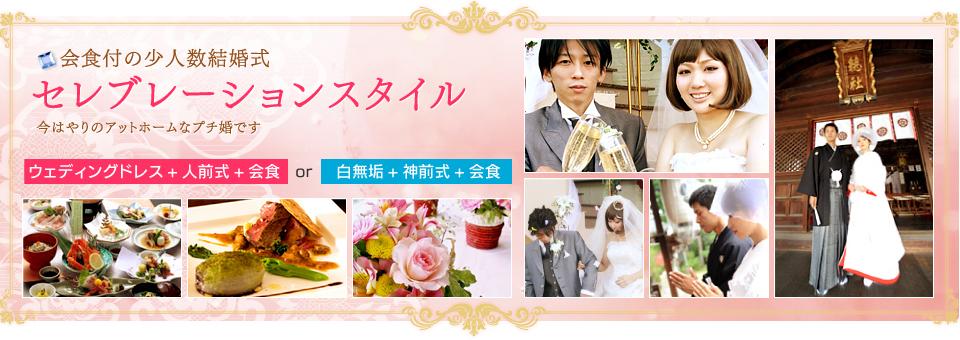 セレブレーションスタイル 今はやりのアットホームなプチ婚です。福井で安く結婚式を挙げるならこれで決まり!