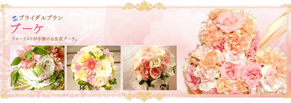 福井で結婚式用のブーケを作るならマリーマリエで!ラウンドブーケ、キャスケードブーケ、ボールブーケ、会場装飾等可能です。