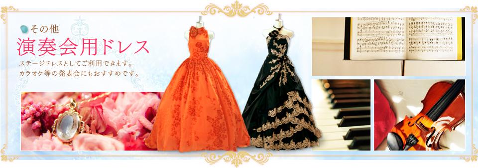 福井で演奏会、発表会用のドレスをレンタルするならマリーマリエで!