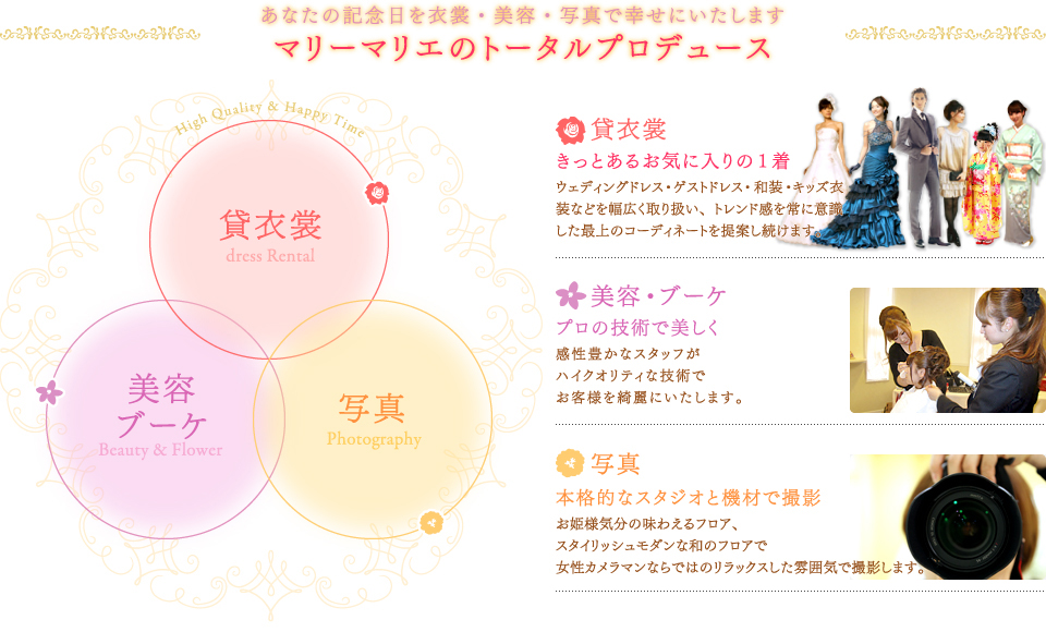 福井県福井市貸衣装 ウェディングプロデュースマリーマリエ(レンタルドレス・ヘアメイク・ブライダルフォト)