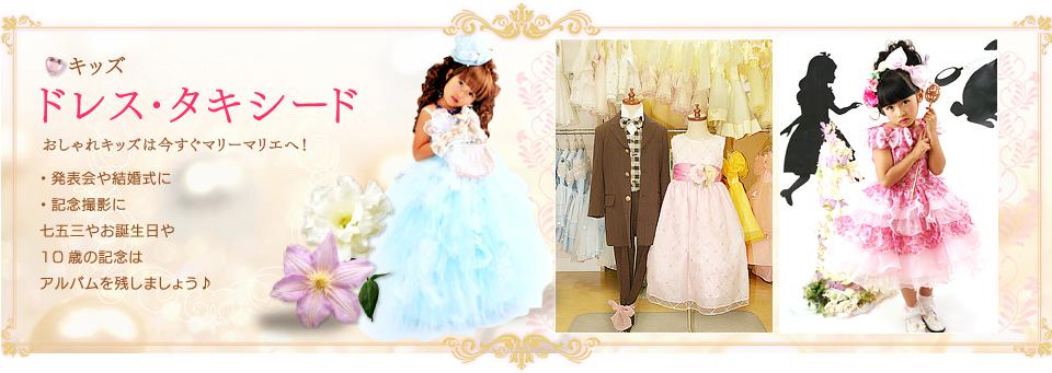 福井でキッズ用ドレス、タキシードをレンタルするならマリーマリエへ!赤ちゃん、幼稚園児、小学生、中学生、高校生と幅広い年代の衣装をそろえております。子ども用の発表会衣装、結婚式衣装を借りるならぜひご来店ください。
