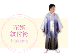花婿 紋付袴