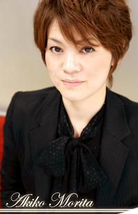 森田 亜希子