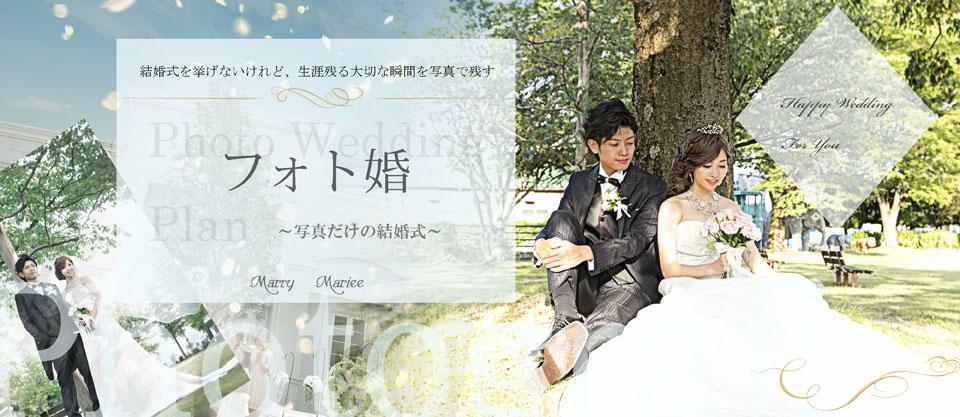 結婚式を挙げないけれど生涯残る大切な瞬間を写真で残す フォト婚 写真だけの結婚式