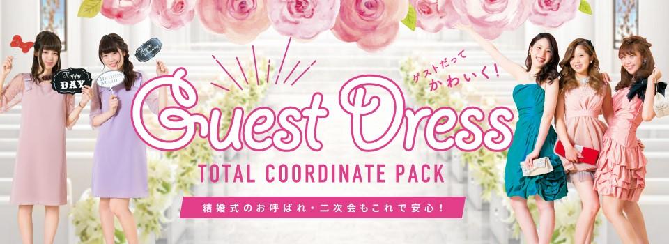 福井で結婚式用パーティードレスをレンタルするならマリーマリエで!フォーマルドレス、二次会用ドレスを各種取り揃えております。ヘアセット、メイクも出来るのでとても便利でお得にドレスを借りることができます。