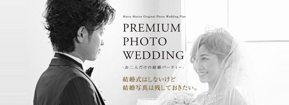福井 ウェディングドレス貸衣装・写真