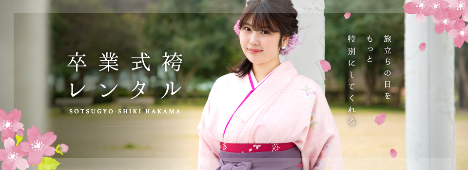 福井で卒業式の袴を借りるならマリーマリエで!着付けのみ、袴のみ、着物のみ、帯などの単品レンタルも可能です。さらにヘアメイクのセットがマリーマリエ内でできます。