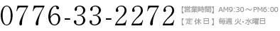 0776-33-2272